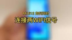MIUI12 同时连两WIFI还有流量?网络三路并发!#小米10#miui12