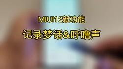 小爱新功能:居然能够记录你的呼噜声和梦话?!#miui12 #小米10
