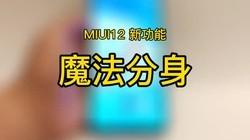MIUI12新功能:魔法分身!自己和自己飙戏,简单!#小米10 #miui12