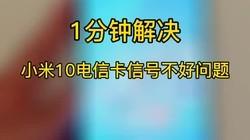 如果遇到小米10电信卡信号不好,可以这样解决!#小米10 #miui12