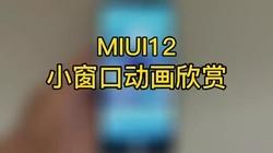 MIUI12小窗口动画欣赏,越来越丝滑!!小米工程师的心思,真心騒!