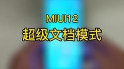 小米10拍文字不清晰?当年是谁带的节奏??文档模式,清晰到没朋友!#小米10 #miui12