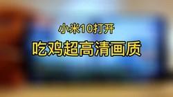 小米10可以开吃鸡超高清画质啦~#小米10 #miui12