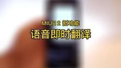 MIUI12新玩法:语音即时翻译,网课笔记就是简单!#miui12 #小米10