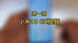 8K视频录制,很赞!我一直认为它很鸡肋!#miui12 #小米10