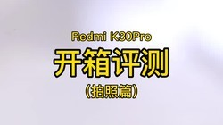 K30Pro超详细评测:拍照篇-64M+超级微距、30倍变焦#红米k30pro