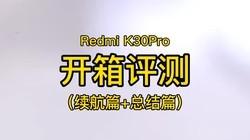 K30Pro超详细评测:续航篇-4700mAh+33W快充!#红米k30pro