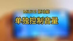 MIUI12新功能:声音助手!支持单独控制APP音量,想控制谁就控制谁!