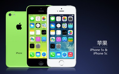 iPhone 5S和iPhone 5C对比评测