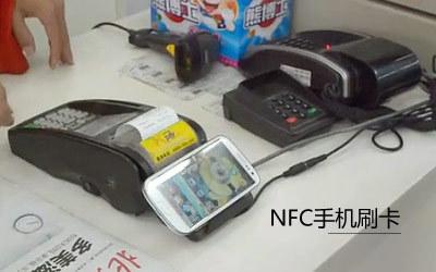 手机刷卡时代到来