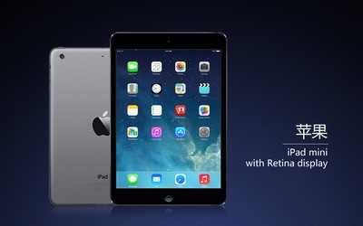 First Look——iPad Mini 2体验评测