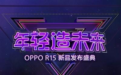 OPPO浙江卫视R15发布盛典预告