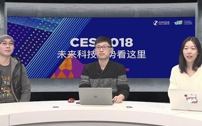 CES2018:未来科技趋势看这里