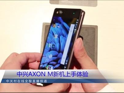 CES2018:中兴AXON M新机上手体验