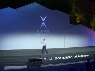 XESS 浮窗全场景TV新品发布会全程回顾
