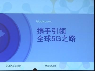 CESA2018:携手引领全球5G之路