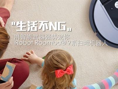 生活不NG:用智能武器强势宠你的iRobot
