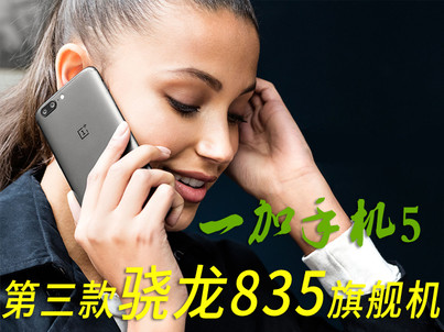 第三款骁龙835旗舰机 一加手机5快评