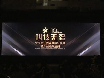 中关村在线年度科技大会暨产品颁奖盛典-下