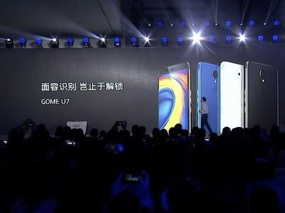 国美U7系列手机发布会全程回顾