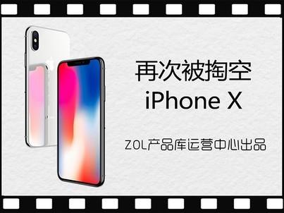 热点科技:再次被掏空 iPhone X乐虎国际手机客户端快评