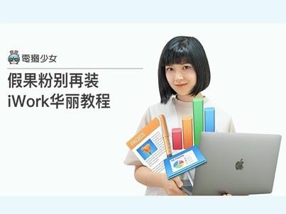 Apple发表会简报炼成术