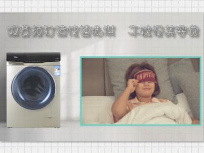 精致女孩的后盾 TCL洗烘一体洗衣机