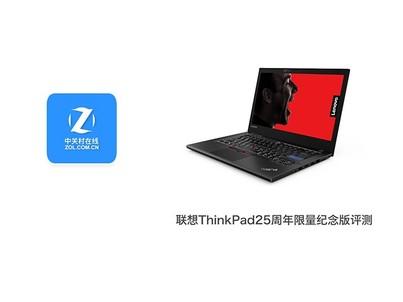 复刻经典-ThinkPad 25周年纪念版评测