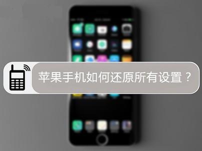 苹果手机如何还原所有设置?