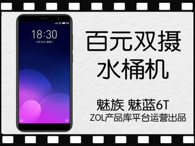 热点科技:百元双摄水桶机 魅蓝6T手机快评