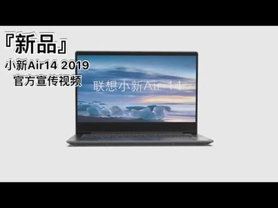 小新Air14 2019官方宣传视频