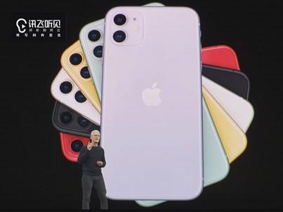 """""""讯飞听见""""实时中文字幕带你看""""苹果秋季新品发布会""""直播"""