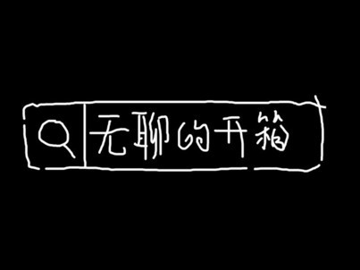 NCCO:无聊的开箱视频