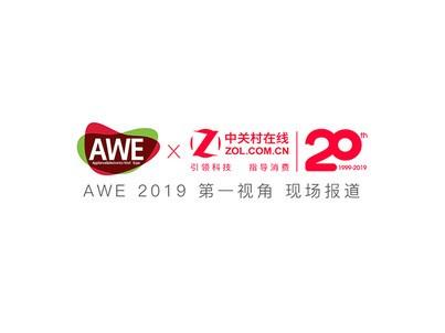 AWE2019:破壁机VS料理机