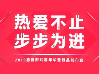 """""""热爱不止,步步为进""""惠普2019游戏新品发布会3分钟回顾"""