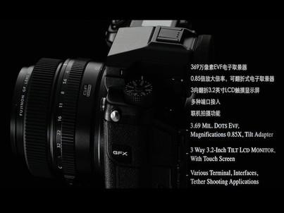 富士GFX官方视频