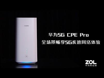 华为5G CPE Pro 必备APP下载体验