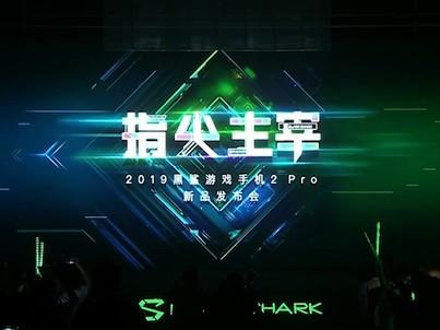 2019黑鲨游戏手机2 Pro新品发布会速览