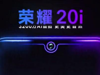 荣耀20i宣传片