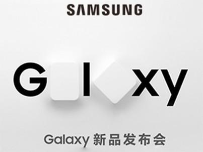 三星2.27中国发布会-预热视频