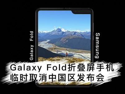 科技早报;三星折叠屏手机临时取消中国发布会