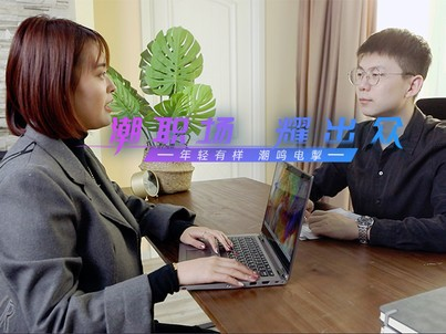 潮职场 耀出众 联想ThinkPad助力职场生活