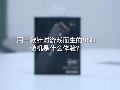 用一款针对游戏而生的SSD装机是什么体验?