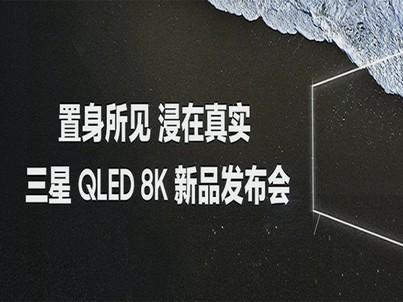 三星QLED 8K新品发布会
