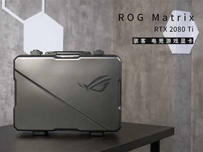 ROG Matrix RTX 2080Ti评测 你的信仰该充值了