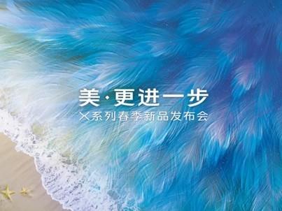 vivoX27 发布会视频回顾