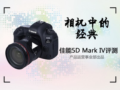 热点科技:相机中的经典 佳能5D Mark Ⅳ