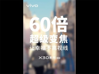 vivo X30系列宣传视频