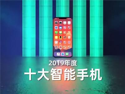 2019年度十大智能手机盘点:钱不够花了