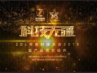 ZOL年度科技大会2018暨产品颁奖盛典评奖规则介绍